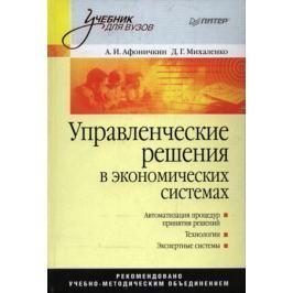 Афоничкин А. Управленческие решения в экономических системах