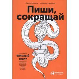 Ильяхов М., Сарычева Л. Пиши, сокращай. Как создавать сильный текст
