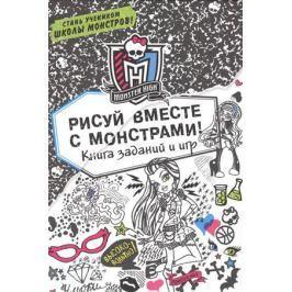 Суворова Т. (ред.) Рисуй вместе с монстрами! Книга заданий и игр