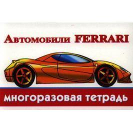 Глотов В. (худ.) Автомобили Ferrari. Многоразовая тетрадь