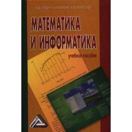 Уткин В., Балдин К., Рукосуев А. Математика и информатика. Учебное пособие