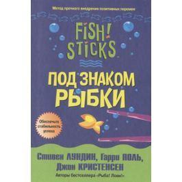 Лундин С., Поль Г., Кристенсен Дж. Под знаком рыбки