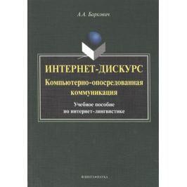 Баркович А. Интернет-дискурс компьютерно-опосредованная коммуникация. Учебное пособие по интернет-лингвистике