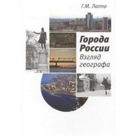 Лаппо Г. Города России. Взгляд географа