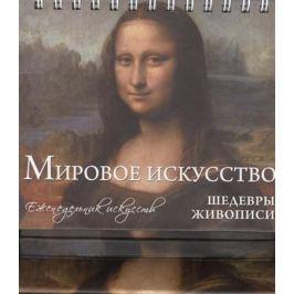 Яськов В. (сост.) Мировое искусство. Шедевры живописи. Еженедельник искусств