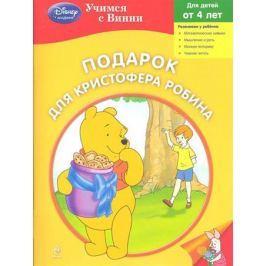 Жилинская А. (ред.) Подарок для Кристофера Робина. Для детей от 4 лет