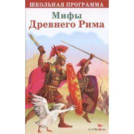 Яхнин Л., Тарловский М. (переск.) Мифы Древнего Рима