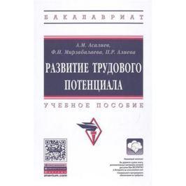 Асалиев А., Мирзабалаева Ф., Алиева П. Развитие трудового потенциала. Учебное пособие