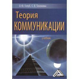 Голуб О., Тихонова С. Теория коммуникации. Учебник