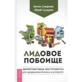 Смирнов А., Суздаль Ю. ЛИДовое побоище. Маркетинговые инструменты для продвижения бизнеса в интернете
