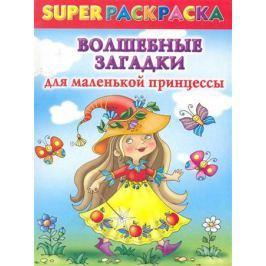 Дмитриева В. Волшебные загадки для маленькой принцессы