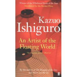 Ishiguro K. An Artist of the Floating World
