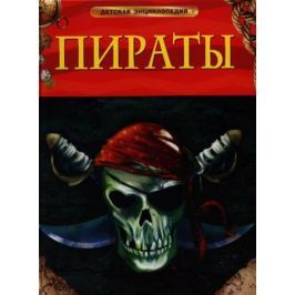 Крисп П. Пираты
