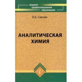Саенко О. Аналитическая химия Учебник