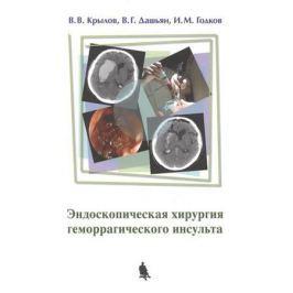 Крылов В., Дашьян В., Годков И. Эндоскопическая хирургия геморрагического инсульта