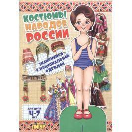 Костюмы народов России. Знакомимся с национальной одеждой. Для детей 4-7 лет
