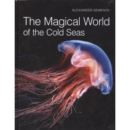 Semenov A. The Magical World of the Cold Seas