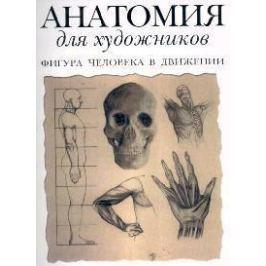 Флинт Т. Анатомия для художников. Фигура человека в движении