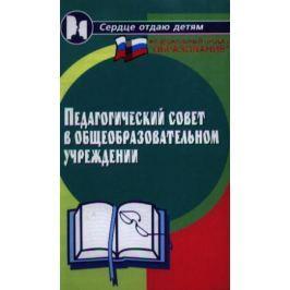 Дик Н. Педагогический совет в общеобр. учреждении