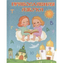 Шемякина Н. Православная азбука