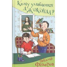 Федоров Н. Кому улыбается Джоконда?