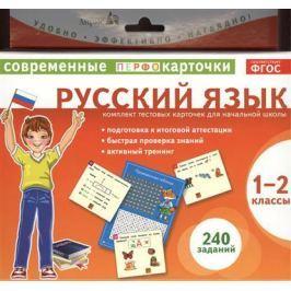 Штец А., Куликова Е. Русский язык. 1-2 классы. Комлект тестовых карточек для начальной школы