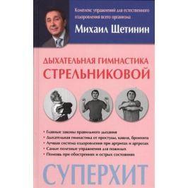 Щетинин М. Дыхательная гимнастика Стрельниковой