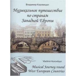 Коровицын В. Музыкальное путешествие по странам Западной Европы. Для фортепиано