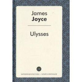 Joyce J. Ulysses. A Novel in English = Улисс. Роман на английском языке