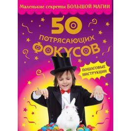Долгачева О. (пер.) 50 потрясающих фокусов