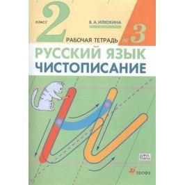 Илюхина В. Русский язык. Чистописание. 2 класс. Рабочая тетрадь №3