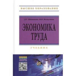 Щипанова Д., Мелкумова М. Экономика труда. Учебник