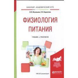 Васильева И., Беркетова Л. Физиология питания. Учебник и практикум для академического бакалавриата