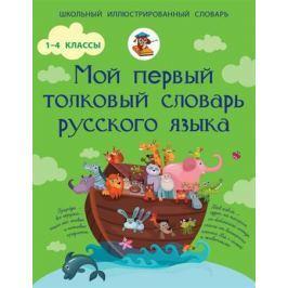 Алексеев Ф. Мой первый толковый словарик русского языка. 1-4 классы