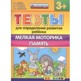 Гаврина С., Кутявина Н., Топоркова И., Щербинина С. Тесты для определения развития ребенка. Мелкая моторика. Память (3+)