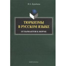 Бурибаева М. Тюркизмы в русском языке: от вариантов к норме. Монография