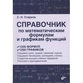 Старков С. Справочник по математическим формулам и графикам функций