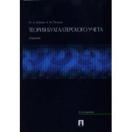 Бабаев Ю., Петров А. Теория бухгалтерского учета. Учебник. Издание пятое, переработанное и дополненное