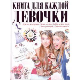 Шереметьева Т. Книга для каждой девочки