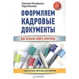 Митрофанова В., Финатова М. Оформляем кадровые документы. Настольная книга практика