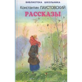 Паустовский К. Паустовский Рассказы