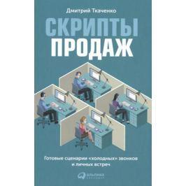 Ткаченко Д. Скрипты продаж. Готовые сценарии