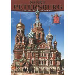 Альбедиль М. Sankt Petersburg. Geschichte und architektur. Санкт-Петербург. История и архитектура. Альбом (на немецком языке)