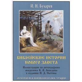 Бухарев И. Библейские истории Нового завета