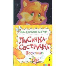 Купряшова С. (худ.) Лисичка-сестричка