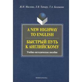 Маслова Ж., Татару Л. и др. A New Highway to English Быстрый путь к английскому