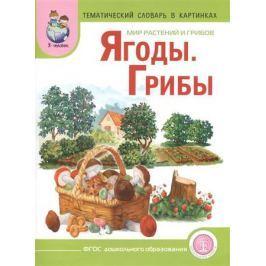 Шестернина Н. (ред.) Мир растений и грибов: Ягоды. Грибы
