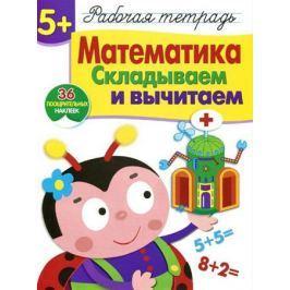 Шарикова Е. Математика. Складываем и вычитаем. Рабочая тетрадь. 36 поощрительных наклеек