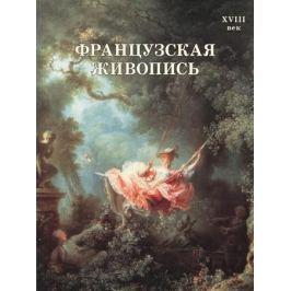 Майорова Н., Скоков Г. Французская живопись. XVIII век