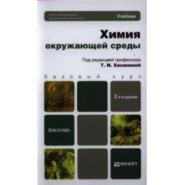 Хаханина Т., Никитина Н., и др. Химия окружающей среды. Учебник для бакалавров. 2-е издание, переработанное и дополненное